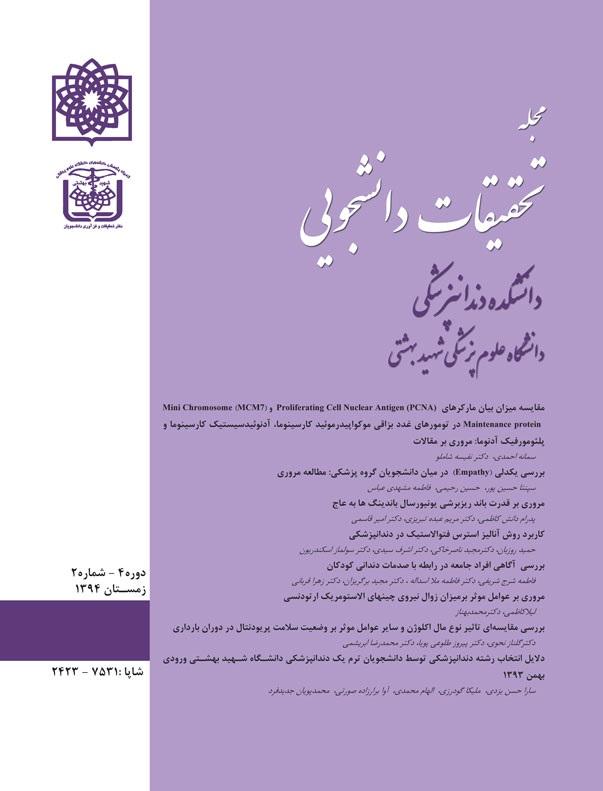 جلد مجله تحقیقات دانشجویی